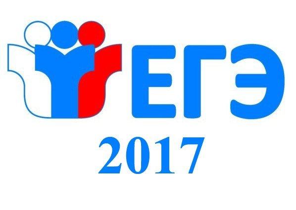 Preparations for Unified State Examination 2017