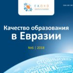 """The sixth issue of the """"Eurasian Association for Educational Assessment"""" journal is published"""