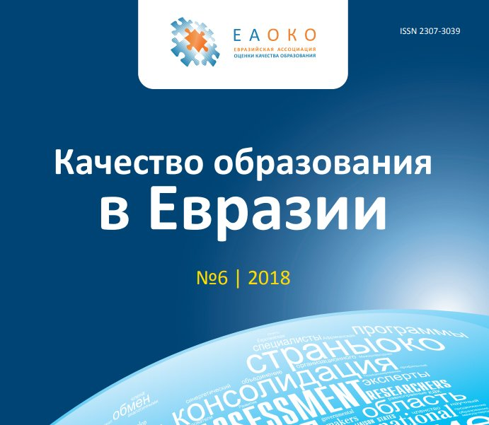 "The sixth issue of the ""Eurasian Association for Educational Assessment"" journal is published"