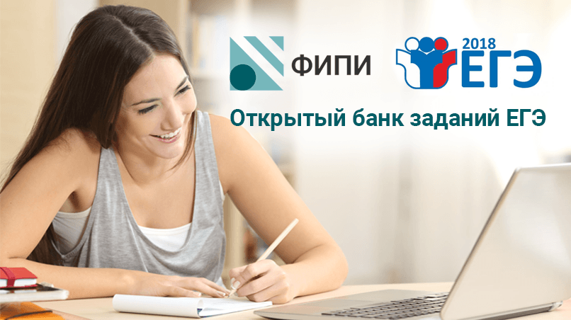The open bank is replenished with the tasks of the Unified State Exam 2018