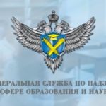 Rosobrnadzor in October will conduct a study of the competences of teachers