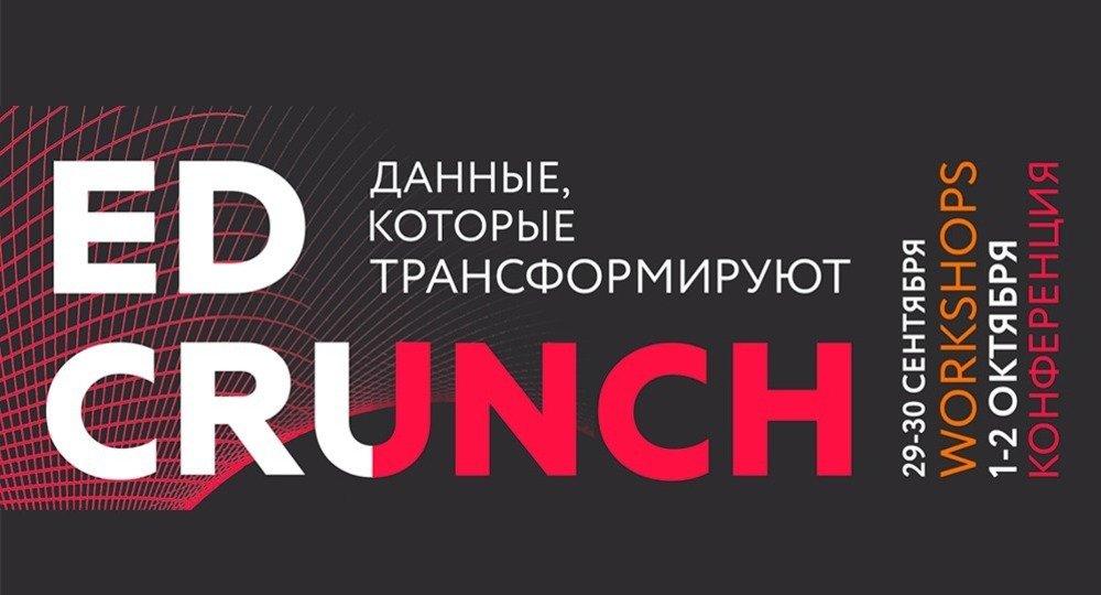 EdCrunch V Global Education Technology Conference