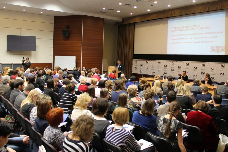 """In February, the conference """"Trends in the development of education"""" will be held in Moscow"""